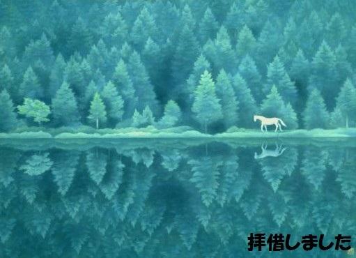 東山魁夷 緑響く.jpg