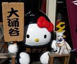 2008.11.22-23箱根 040.JPG