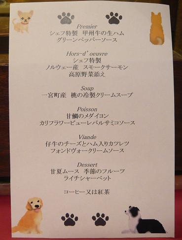 2009夏休み(八ヶ岳軽井沢) 018.JPG