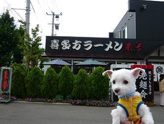 2009福島 026.JPG