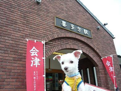 2009福島 030.JPG