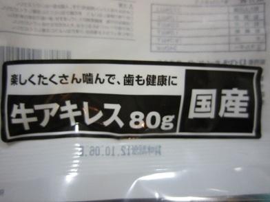 20110904.JPG