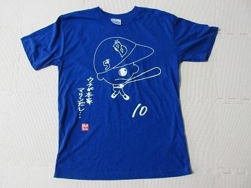 マリン君Tシャツ 001.JPG