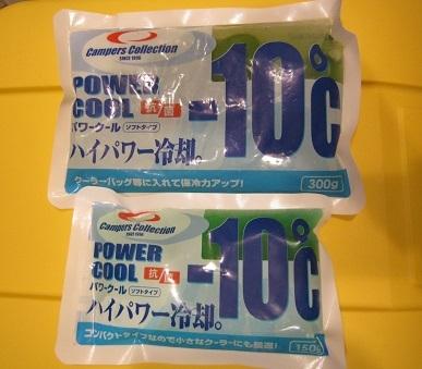 保冷剤 001.JPG