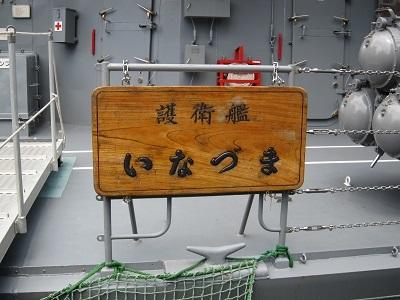 海上自衛隊 (7).JPG